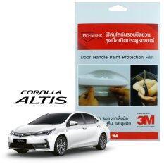 ราคา 3M โตโยต้า อัลติส 2014 2019 ฟิล์มใสกันรอยเบ้ามือจับประตู 4 ชิ้น ชุด 3M Premier Film Toyota Altis ไทย