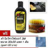 ซื้อ 3M Scratch Remover 39044 น้ำยาลบรอยขนแมว เพิ่มความเงา 236 มล 3M แว๊กซ์เคลือบเงาสีรถ Cream Wax Gloss N Shine 220 กรัม 3M เป็นต้นฉบับ