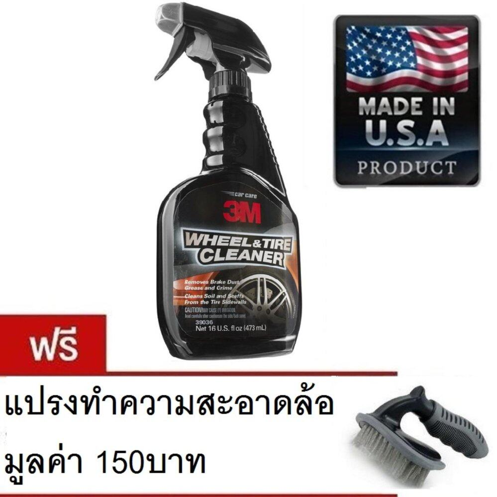 Price comparing 3M Tire Wheel Cleaner ทำความสะอาดยาง ล้อ 39036 cheapest today