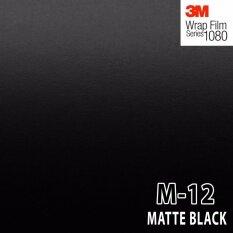 ราคา 3M Wrap Film Series 1080 สติ๊กเกอร์ติดรถสีดำด้าน 30Cm X30Cm ใหม่