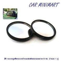 ขาย 3R กระจกนูนติดกระจกข้างรถยนต์แบบกลมขนาด 5 ซม จำนวน 1 คู่