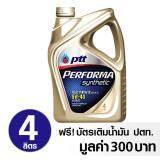 ซื้อ พีทีที เพอร์ฟอร์มา ซินเธติค ขนาด 4 ลิตร แถม บัตรเติมน้ำมันฯมูลค่า 300 บาท Ptt Performa Synthetic Sae 5W 40 Api Sn Cf