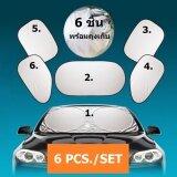 โปรโมชั่น ม่านบังแดดรถยนต์ 4 ด้าน 6 ชิ้น จำนวน 1ชุด 6Pcs Car Sunshade Auto Sun Visor Folding ใน กรุงเทพมหานคร
