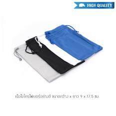ซื้อ ถุงผ้าใส่แว่นตา เนื้อไมโครไฟเบอร์อย่างดี คละ 4 สี Pack X 4 ชิ้น ใน กรุงเทพมหานคร