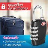 ซื้อ กุญแจล็อคกระเป๋าเดินทาง กุญแจรหัส กุญแจล็อค 4 รหัส มาตรฐาน Tsa แบบสายยู Bez® Tsa Luggage Lock เพื่อความปลอดภัยในการเดินทาง สีดำ Lc Sk1 ออนไลน์ กรุงเทพมหานคร