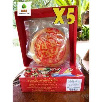 แต้เซ่งเฮง ขนมเปี๊ยะถั่วฟัก-ไข่เค็ม 450 กรัม 5 กล่องTae Seng Heng Moon cake with Bean and Dried salted egg- 450 gx 5 boxes