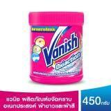ราคา Vanish แวนิช ผลิตภัณฑ์ขจัดคราบอเนกประสงค์ ผ้าขาวและผ้าสี 450 กรัม ใหม่ ถูก