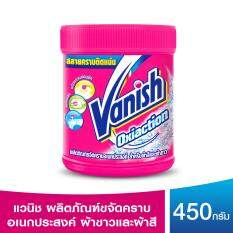 ราคา ราคาถูกที่สุด Vanish แวนิช ผลิตภัณฑ์ขจัดคราบอเนกประสงค์ ผ้าขาวและผ้าสี 450 กรัม