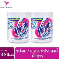 ขาย Vanish แวนิช ผลิตภัณฑ์ขจัดคราบอเนกประสงค์ ผ้าขาว ขนาด 450 กรัม X2 กระป๋อง Vanish เป็นต้นฉบับ