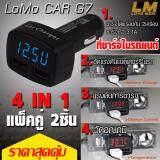 ขาย ซื้อ 4In1 ที่ชาร์จในรถ หัวชาร์จในรถ 3 1A สีดำ 4In1 ชาร์จได้2เครื่อง วัดแรงดันแบตเตอรี่ร์ วัดแรงดันในการชาร์จ วัดอุณหภูมิ แพ็คคู่ 2ชิ้น Thailand