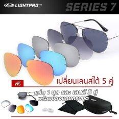 ซื้อ แว่นกันแดดเปลี่ยนเลนส์ 5 ชิ้น Lightpro Series 7 Lp701 Silver ถูก ไทย
