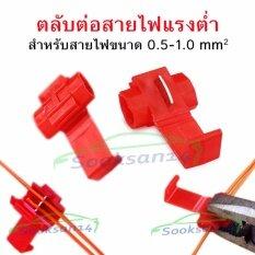 ตลับต่อสายไฟแรงต่ำ(สีแดง) 50 ชิ้น By Sooksan14.