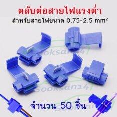 ตลับต่อสายไฟแรงต่ำ(สีน้ำเงิน) 50 ชิ้น By Sooksan14.