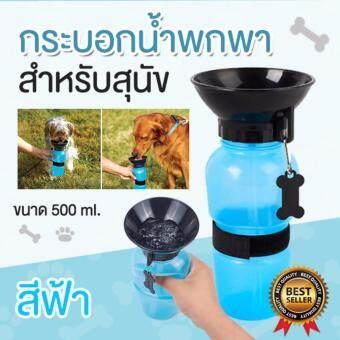 ขวดน้ำสัตว์เลี้ยงแบบพกพา ขวดน้ำหมา ขวดน้ำ ขวดให้น้ำ สุนัขและแมว แบบพกพา ขนาด 500 ml. (สีฟ้า)