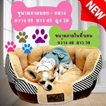 ที่นอนสุนัข เบาะสุนัข ที่นอนแมว เบาะแมว เนื้อนุ่มขนาด กว้าง 55 ยาว 45 สูง 20 ซม. รุ่นสีครีมลายน้ำตาลเข้ม size M
