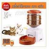 ขาย เครื่องให้อาหารอัตโนมัติสัตว์เลี้ยงสำหรับแมวสุนัขลูกสุนัขกระต่าย 5 5 Liter กรุงเทพมหานคร
