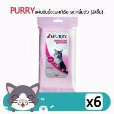 (6ถุง) Purry แผ่นทำความสะอาด ยับยั้งแบคทีเรีย ลดกลิ่นตัว เพิ่มความชุ่มชื่น 24ชิ้น/ถุง โดย Yespetshop.