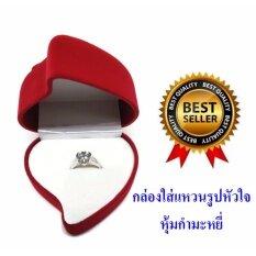 ราคา กล่องใส่แหวนรูปหัวใจหุ้มกำมะหยี่ กล่องใส่แหวนสวยงามเพิ่มคุณค่า สร้างความประทับใจแก่ผู้ให้และผู้รับ ขนาด 6 3X5 8X4 ซม กรุงเทพมหานคร