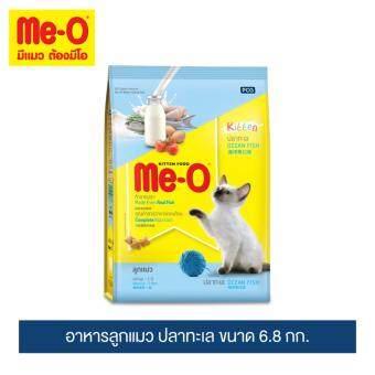 อาหารลูกแมว มีโอ ปลาทะเล 6.8 กิโลกรัม