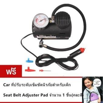 7-fifteen ปั้มลม เครื่องสูบ ลมยาง ไฟฟ้า รถยนต์ เหมาะสำหรับ พกพา Car Electric Pump Air 300PSI(black) แถมฟรี ที่ปรับระดับเข็มขัดนิรภัยสำหรับเด็ก Seat Belt Adjuster Pad จำนวน 1 ชิ้น