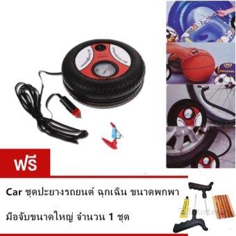 7-fourteen ปั้มลมไฟฟ้าสำหรับรถยนต์ แบบพกพา รูปล้อรถAir Pump 260PSI 12 V(Black-Orange) แถมฟรี Car ชุดปะยางรถยนต์ ฉุกเฉิน ขนาดพกพา มือจับขนาดใหญ่ จำนวน 1 ชุด