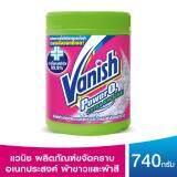 ราคา Vanish แวนิช ผลิตภัณฑ์ขจัดคราบอเนกประสงค์ ผ้าขาวและผ้าสี 740 กรัม ใหม่