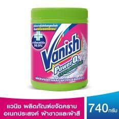 ขาย Vanish แวนิช ผลิตภัณฑ์ขจัดคราบอเนกประสงค์ ผ้าขาวและผ้าสี 740 กรัม Vanish ผู้ค้าส่ง