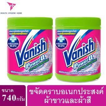 Vanish แวนิช ผลิตภัณฑ์ขจัดคราบอเนกประสงค์ ผ้าขาวและผ้าสี 740 กรัม x2 กระป๋อง