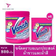 ราคา Vanish แวนิช ผลิตภัณฑ์ขจัดคราบอเนกประสงค์ ผ้าขาวและผ้าสี ขนาด 800 กรัม ฟรี ขนาด 210 กรัม กรุงเทพมหานคร
