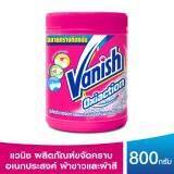 ซื้อ Vanish แวนิช ผลิตภัณฑ์ขจัดคราบอเนกประสงค์ ผ้าขาวและผ้าสี ขนาด 800 กรัม ออนไลน์