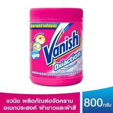 ทบทวน Vanish แวนิช ผลิตภัณฑ์ขจัดคราบอเนกประสงค์ ผ้าขาวและผ้าสี ขนาด 800 กรัม