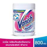 ทบทวน Vanish แวนิช ผลิตภัณฑ์ขจัดคราบอเนกประสงค์ ผ้าขาว ขนาด 800 กรัม Vanish