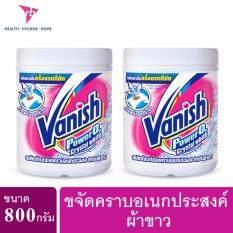 ขาย Vanish แวนิช ผลิตภัณฑ์ขจัดคราบอเนกประสงค์ ผ้าขาว ขนาด 800 กรัม X2 กระป๋อง ราคาถูกที่สุด