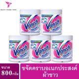 ราคา Vanish แวนิช ผลิตภัณฑ์ขจัดคราบอเนกประสงค์ ผ้าขาว ขนาด 800 กรัม X5 กระป๋อง Vanish ออนไลน์