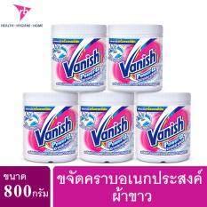 ส่วนลด Vanish แวนิช ผลิตภัณฑ์ขจัดคราบอเนกประสงค์ ผ้าขาว ขนาด 800 กรัม X5 กระป๋อง Vanish กรุงเทพมหานคร