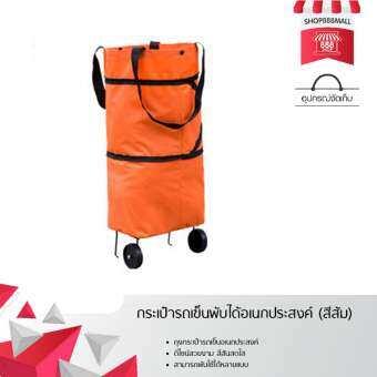 กระเป๋ารถเข็นพับได้อเนกประสงค์ (สีส้ม) 8881732OR189