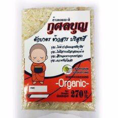 โปรโมชั่น จำนวน 9 แพ็ค ข้าวตักบาตร กุศลบุญ ข้าวหอมมะลิ ออร์แกนิค 270ก ผลิตภัณฑ์อินทรีย์ กรุงเทพมหานคร