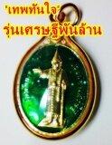 โปรโมชั่น เทพทันใจ ด้านหลัง ยันต์ห้าแถว สิ่งศักดิ์สิทธิ์ชาวพม่า จี้ ห้อยคอ พระเครื่อง พระบูชา เทพบูชา พระเครื่องยอดนิยม เมตตา มหานิยม มหาเสน่ห์ มั่งคั่งร่ำรวย โชคลาภ ค้าขาย A15