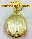 ส่วนลด เทพทันใจ ด้านหลัง ยันต์ห้าแถว สิ่งศักดิ์สิทธิ์ชาวพม่า จี้ ห้อยคอ พระเครื่อง พระบูชา เทพบูชา พระเครื่องยอดนิยม เมตตา มหานิยม มหาเสน่ห์ มั่งคั่งร่ำรวย โชคลาภ ค้าขาย A15 Nature กรุงเทพมหานคร