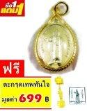 ซื้อ เทพทันใจ ด้านหลัง ยันต์ห้าแถว สิ่งศักดิ์สิทธิ์ชาวพม่า จี้ ห้อยคอ พระเครื่อง พระบูชา เทพบูชา พระเครื่องยอดนิยม เมตตา มหานิยม มหาเสน่ห์ มั่งคั่งร่ำรวย โชคลาภ ค้าขาย A37 Artistic