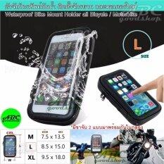ซื้อ Abc Bike Mount Holder ตัวจับโทรศัพท์กันน้ำ ขาจับ Smart Phone แท่นยึด Gps อุปกรณ์เสริมสำหรับจักรยาน และ มอเตอร์ไซค์ มีขาจับ2แบบครบชุดอยู่ในกล่อง รองรับโทรศัพท์ได้ทุกรุ่น มีขนาดให้เลือกตามต้องการ M L Xl สีดำ ออนไลน์ ถูก