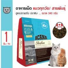 Acana อาหารแมว สูตรเนื้อปลาแฮริ่ง ปลาแปซิฟิกพิลชาด ปลาหิมะ บำรุงผิวหนังและขน สำหรับแมวทุกวัย ขนาด 340 กรัม