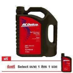 ขาย ซื้อ ออนไลน์ Acdelco น้ำมันเครื่องดีเซล Heavy Duty Hight Performance 20W 50 6 1 ลิตร