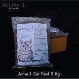 ซื้อ Active 1 Cat Food อาหารแมวแอ็คทีฟ วัน สูตรบำรุงขน ผิวหนัง และป้องกันการเกิดโรคนิ่ว ขนาด 5 กิโลกรัม ใน กรุงเทพมหานคร
