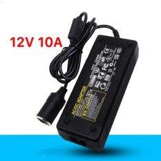 Adapter แปลงไฟบ้าน 220v เป็นไฟรถยนย์ 12v Dc 220v To 12v 10a Home Power Adapter Car Adapter Ac Plug ( Black)  .