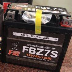 ราคา แบตเตอรี่แห้งมอเตอร์ไซค์ Fox Ftz7S 12V 7A ขนาด 7 แอมป์ ใช้กับรถ Honda Yamaha ราคาถูกที่สุด