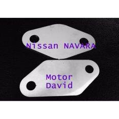 ราคา แผ่นอุดEgr ใส่ได้กับรถ Nissan Navara ถูก