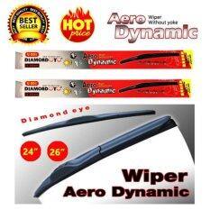 โปรโมชั่น ใบปัดน้ำฝนทรง Aero Dynamic Diamond Eye ขนาด 24 26 นิ้ว สำหรับ รถทุกรุ่น จำนวน 1 คู่ ถูก