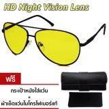 ราคา แว่นตาเลนส์เพิ่มแสงและทัศนะวิสัย Night Vision Polarized Lens Good For Driving Glasses รุ่น Avt8146 Black Yellow Vintage Glasses เป็นต้นฉบับ
