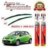 ขาย ใบปัดน้ำฝน Aero Dynamic Diamond Eye ขนาด 14 24 นิ้ว สำหรับ Mazda 2 2009 2013 จำนวน 1 คู่ Md เป็นต้นฉบับ